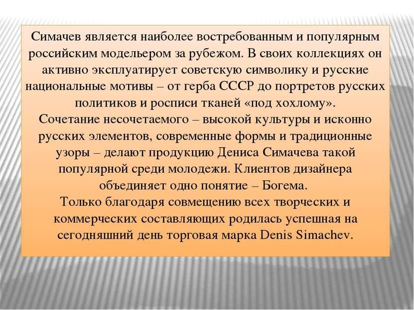 Симачев является наиболее востребованным и популярным российским модельером з...