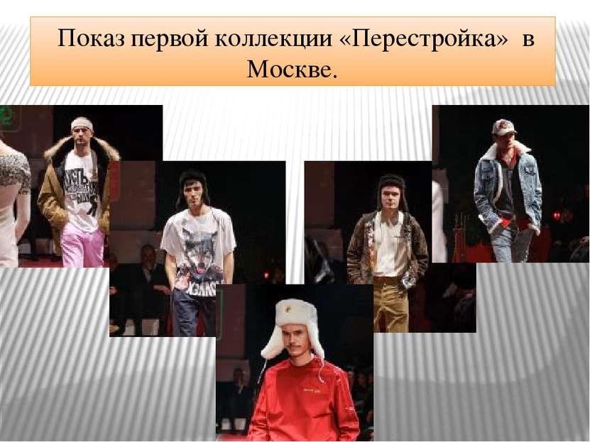 Показ первой коллекции «Перестройка» в Москве.