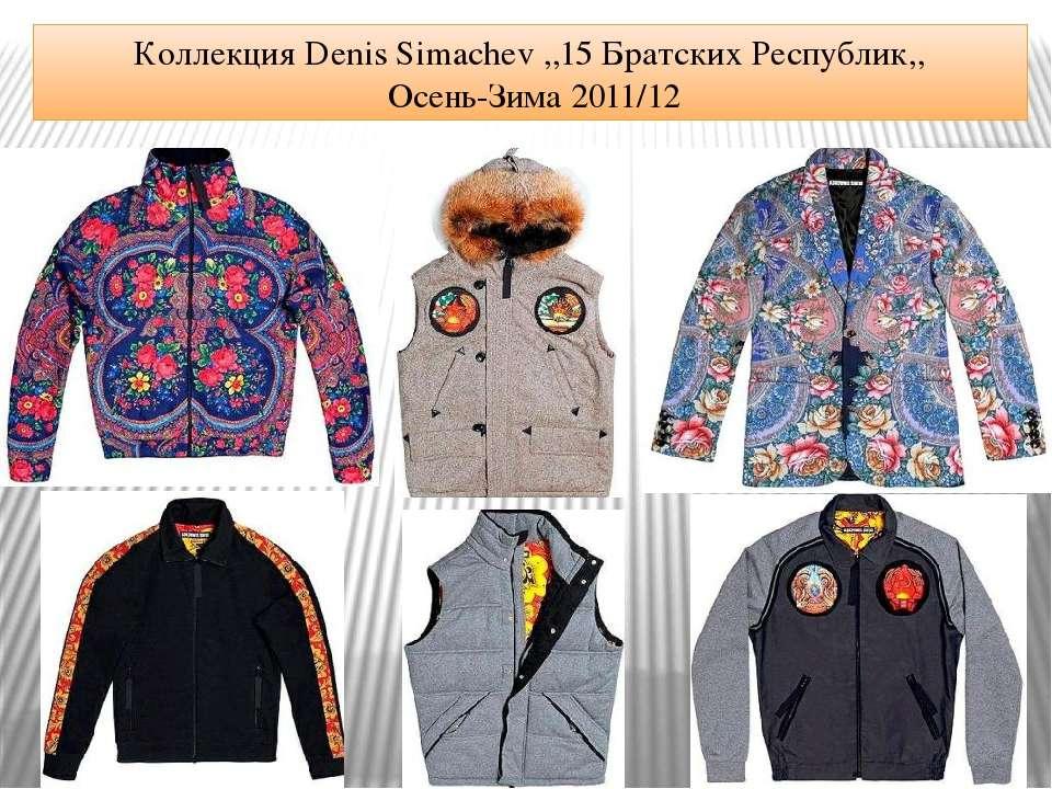 Коллекция Denis Simachev ,,15 Братских Республик,, Осень-Зима 2011/12