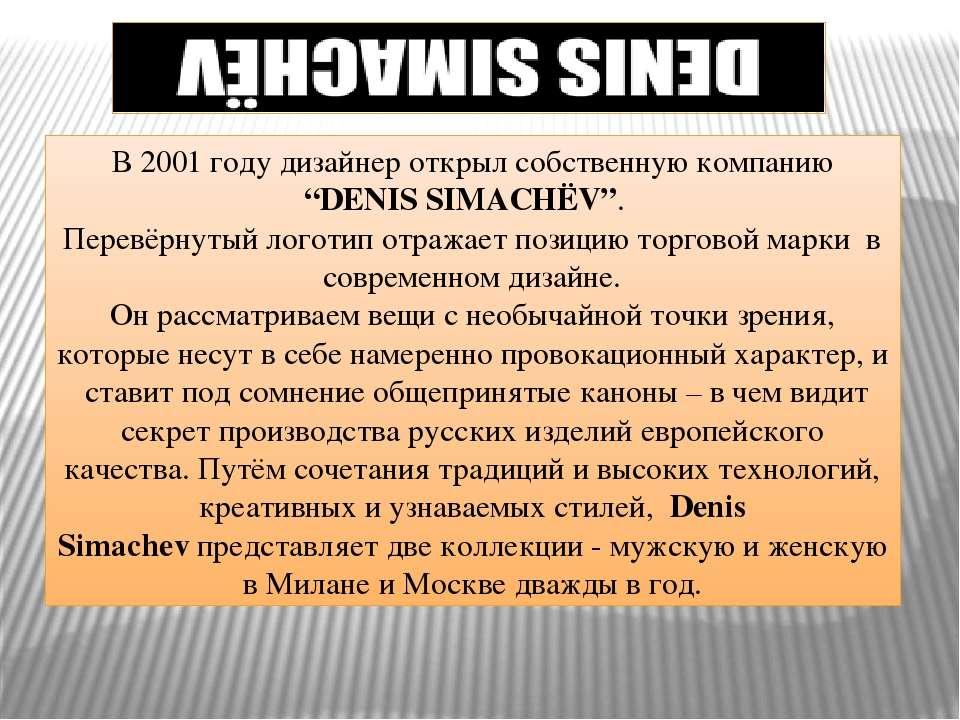 """В 2001 году дизайнер открыл собственную компанию """"DENIS SIMACHЁV"""".  Перевёрн..."""