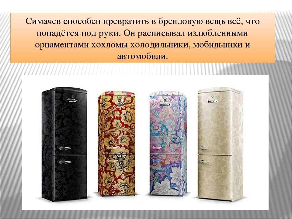 Симачев способен превратить в брендовую вещь всё, что попадётся под руки. Он ...