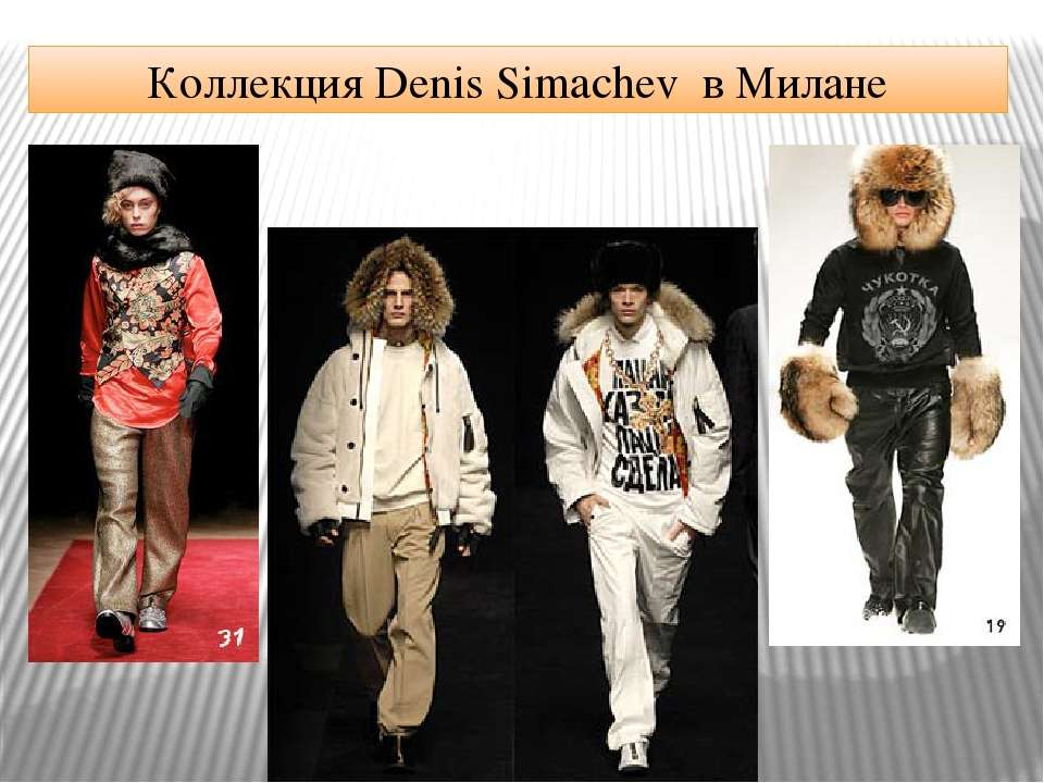 Коллекция Denis Simachev в Милане