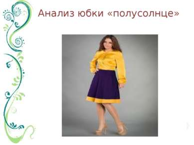 Анализ юбки «полусолнце»