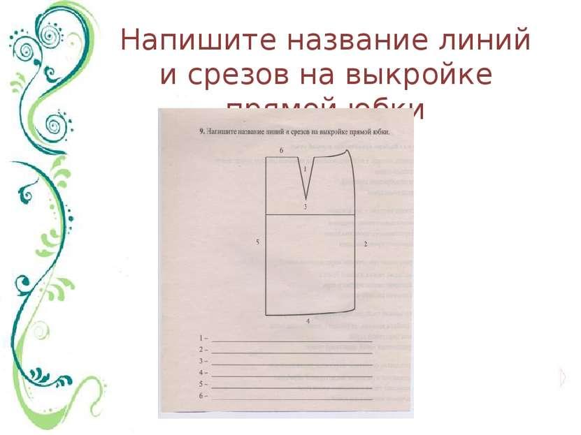 Напишите название линий и срезов на выкройке прямой юбки