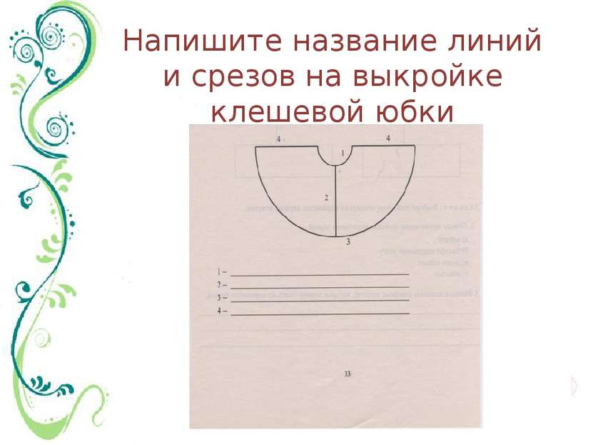 Напишите название линий и срезов на выкройке клешевой юбки