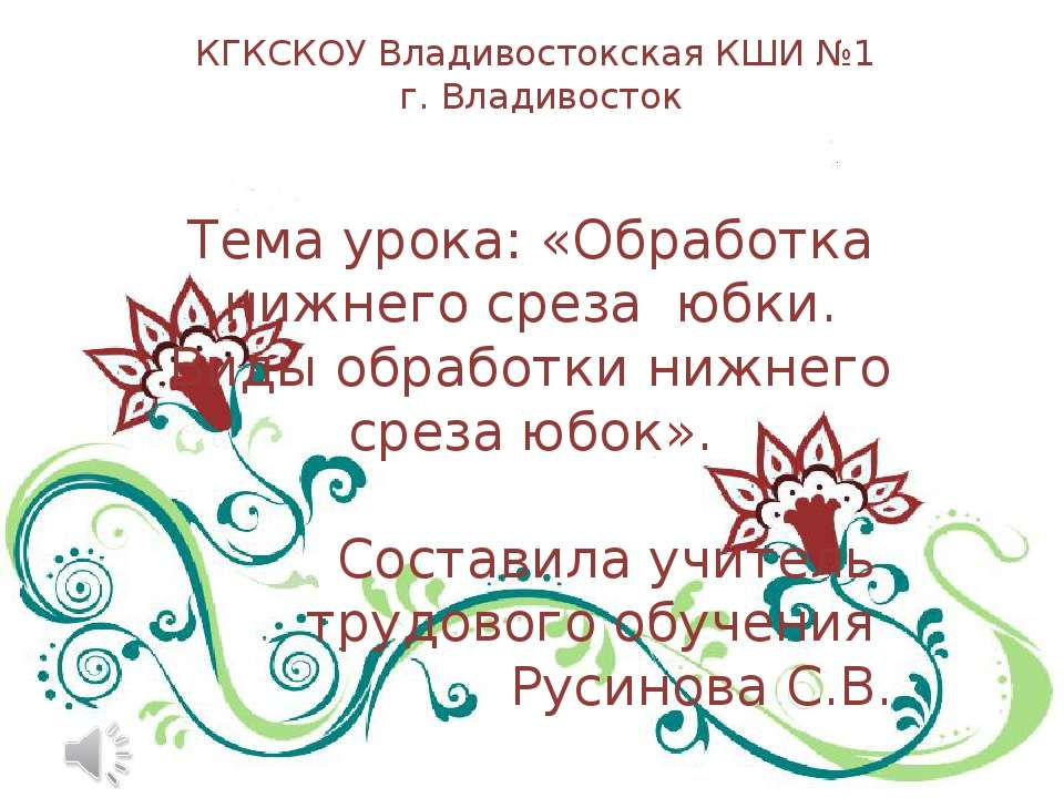 КГКСКОУ Владивостокская КШИ №1 г. Владивосток Тема урока: «Обработка нижнего ...