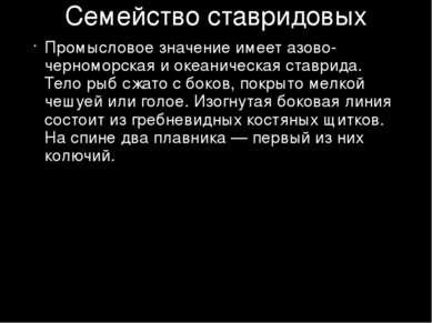 Семейство ставридовых Промысловое значение имеет азово-черноморская и океанич...