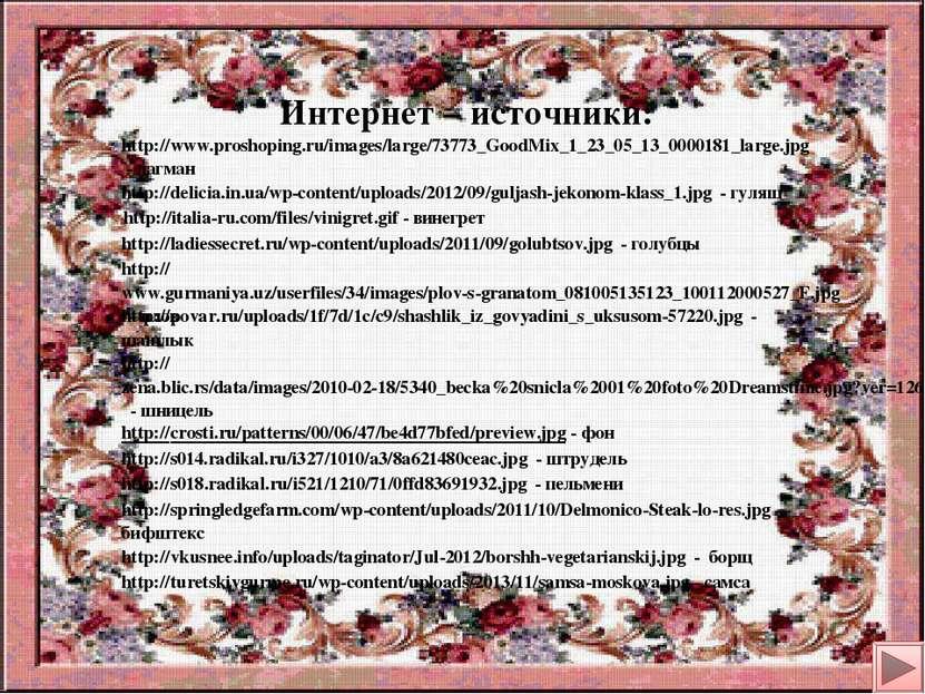 http://www.restoran-ermak.ru/upload/134253ac59bcc809be39fdaff5e08111.jpg - бл...