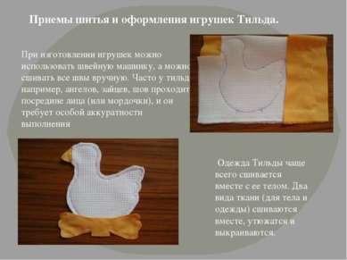 Приемы шитья и оформления игрушек Тильда.  При изготовлении игрушек можно ис...