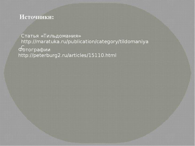 Статья «Тильдомания» http://maratuka.ru/publication/category/tildomaniyaС Ист...