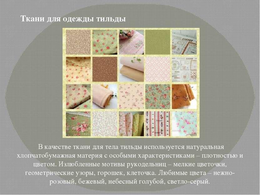 В качестве ткани для тела тильды используется натуральная хлопчатобумажная ма...