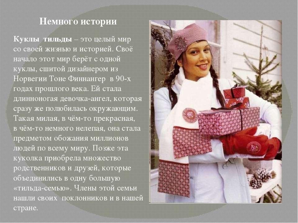 Куклы тильды– это целый мир со своей жизнью и историей. Своё начало этот мир...