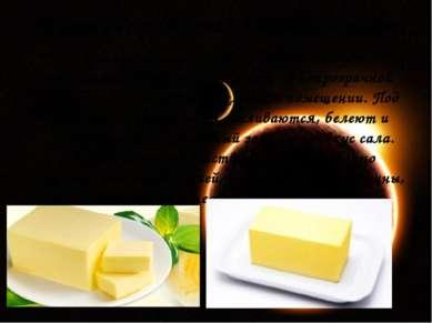 Масло, маргарин и другие жиры следует сохранять в отсутствии света - в непроз...