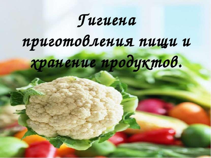 Гигиена приготовления пищи и хранение продуктов.