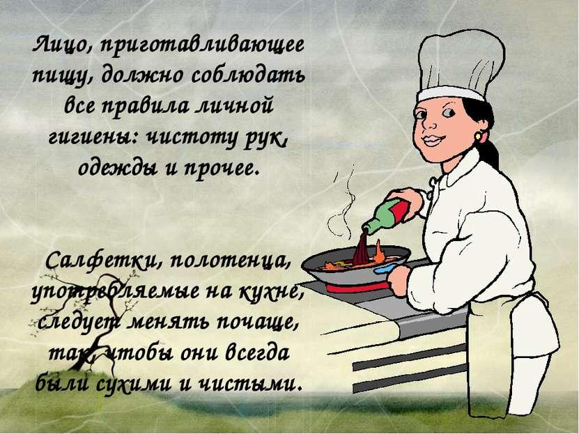 Лицо, приготавливающее пищу, должно соблюдать все правила личной гигиены: чис...