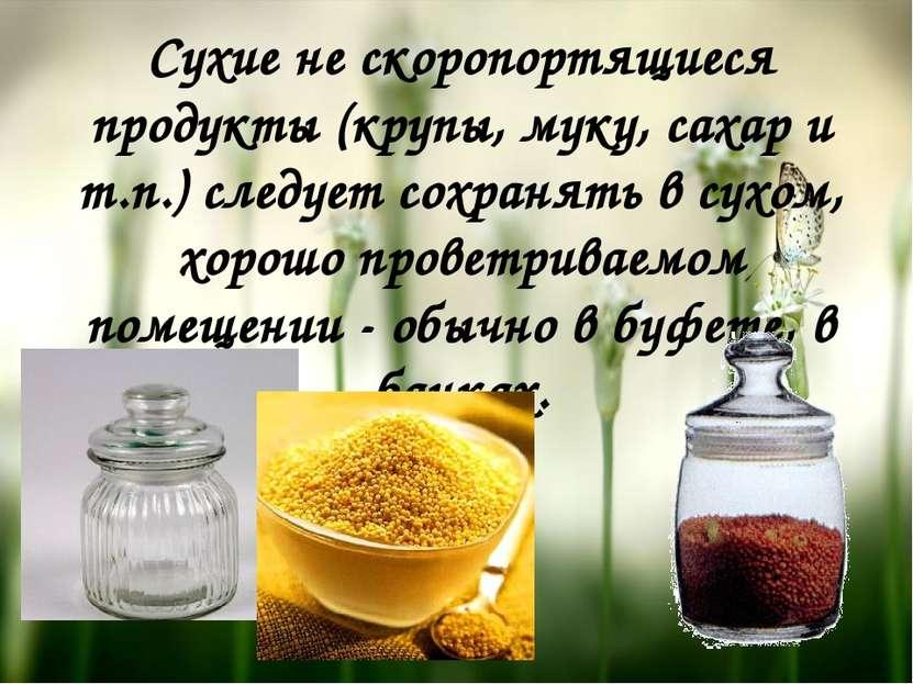 Сухие не скоропортящиеся продукты (крупы, муку, сахар и т.п.) следует сохраня...