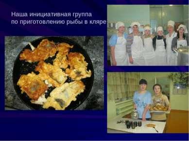Наша инициативная группа по приготовлению рыбы в кляре