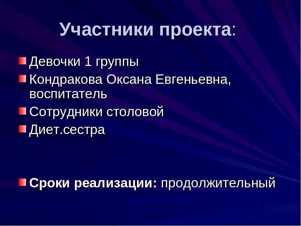 Участники проекта: Девочки 1 группы Кондракова Оксана Евгеньевна, воспитатель...