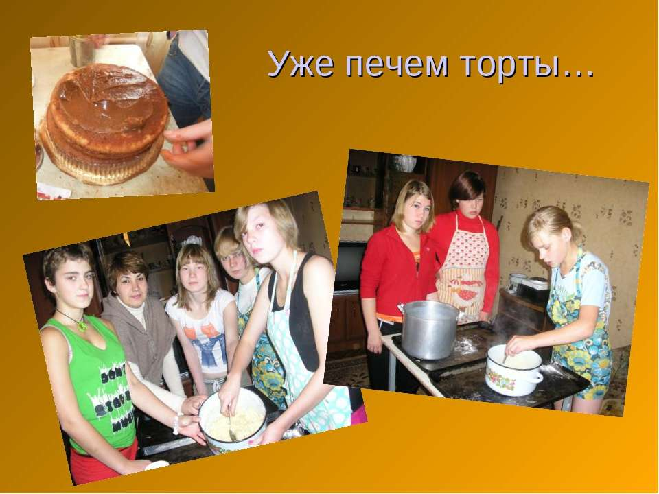 Уже печем торты…