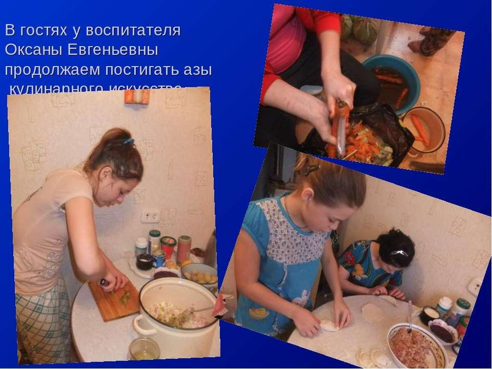 В гостях у воспитателя Оксаны Евгеньевны продолжаем постигать азы кулинарного...