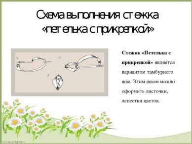 Схема выполнения стежка «петелька с прикрепкой» Стежок «Петелька с прикрепкой...