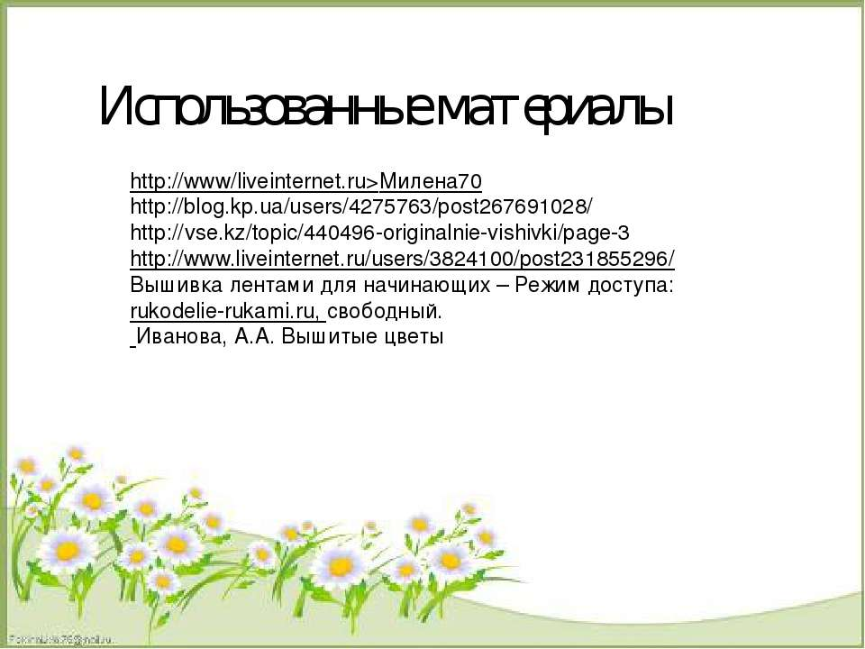 Использованные материалы http://www/liveinternet.ru>Милена70 http://blog.kp.u...
