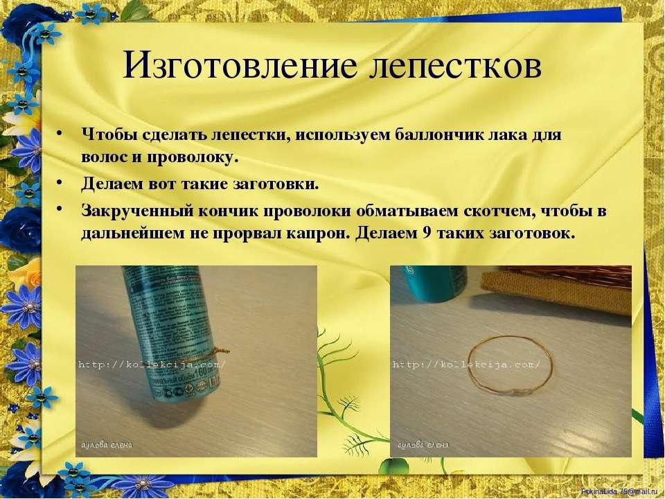 Чтобы сделать лепестки, используем баллончик лака для волос и проволоку. Чтоб...