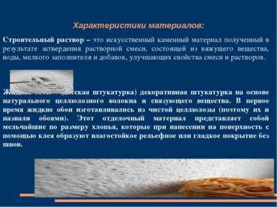 Характеристики материалов: Строительный раствор – это искусственный каменный ...