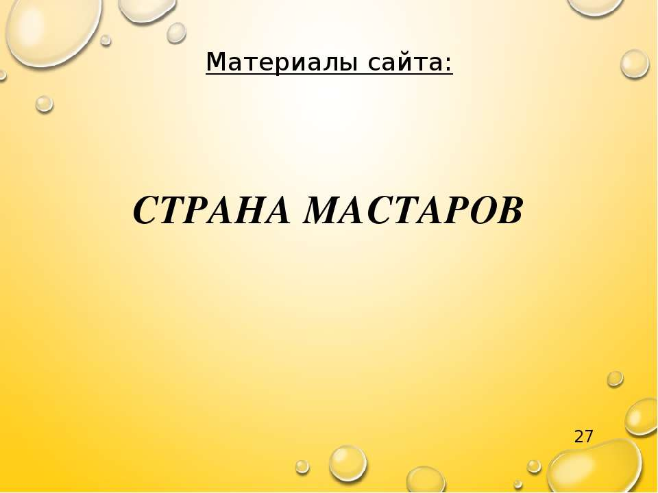 Материалы сайта: СТРАНА МАСТАРОВ