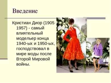 Введение Кристиан Диор (1905 - 1957) - самый влиятельный модельер конца 1940-...