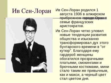 Ив Сен-Лоран Ив Сен-Лоран родился 1 августа 1936 в алжирском прибрежном город...