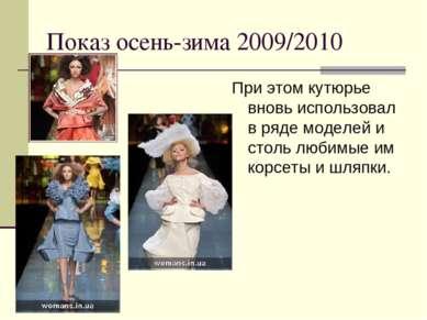 Показ осень-зима 2009/2010 При этом кутюрье вновь использовал в ряде моделей ...
