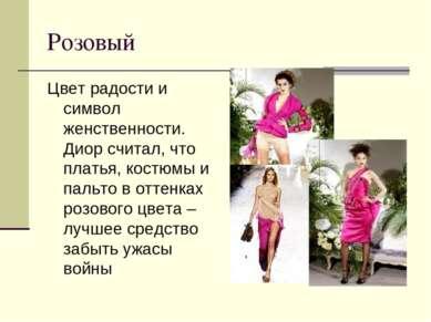 Розовый Цвет радости и символ женственности. Диор считал, что платья, костюмы...