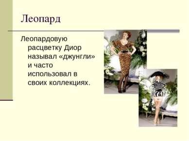 Леопард Леопардовую расцветку Диор называл «джунгли» и часто использовал в св...