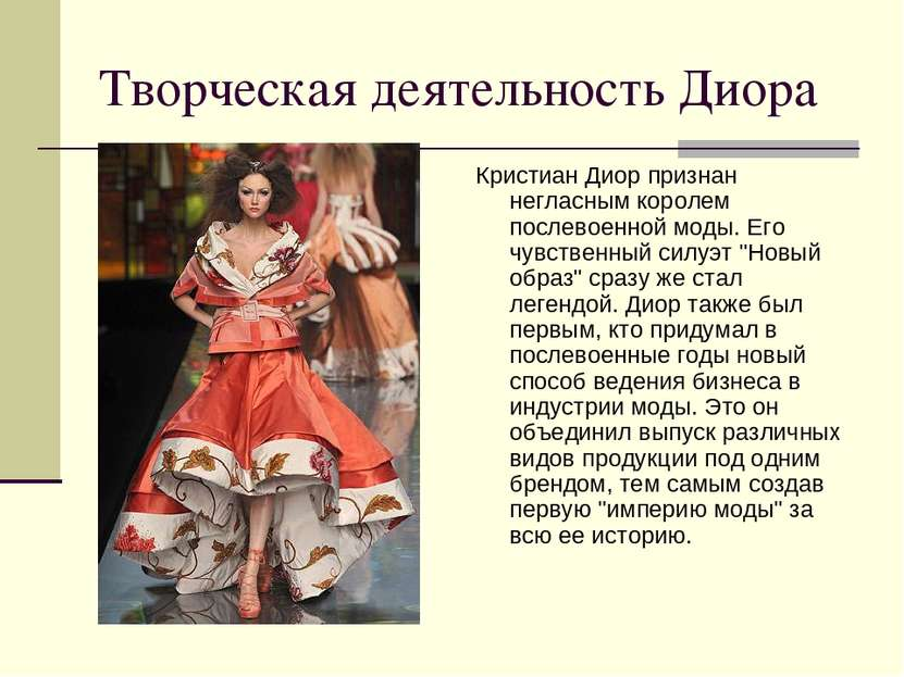 Творческая деятельность Диора Кристиан Диор признан негласным королем послево...