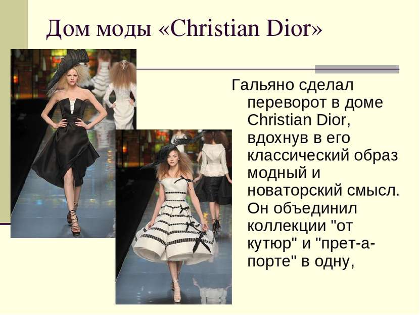 Дом моды «Christian Dior» Гальяно сделал переворот в доме Christian Dior, вдо...