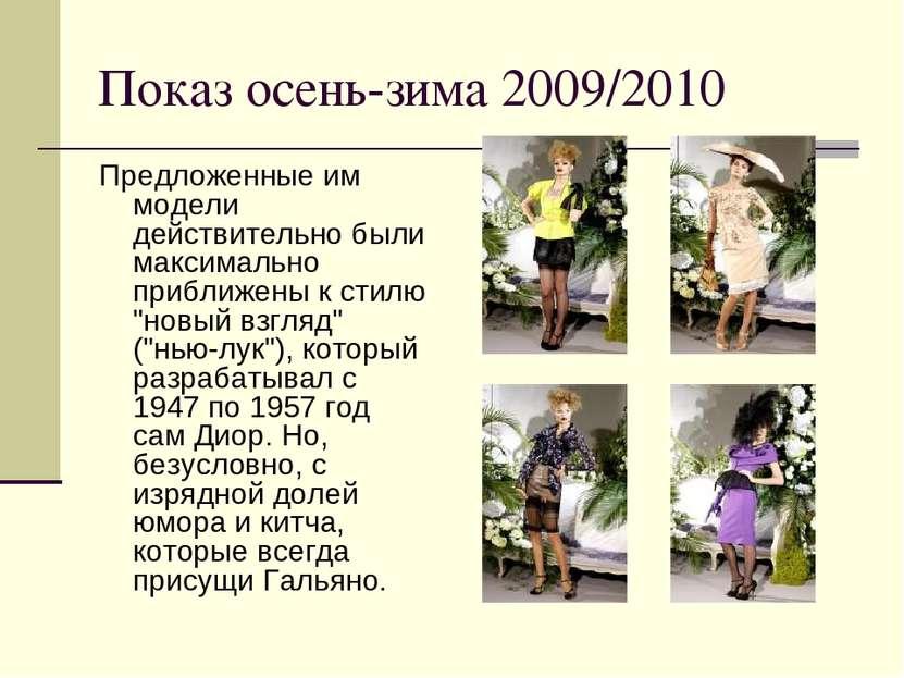 Показ осень-зима 2009/2010 Предложенные им модели действительно были максимал...