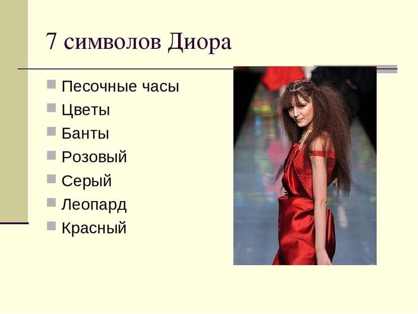 7 символов Диора Песочные часы Цветы Банты Розовый Серый Леопард Красный