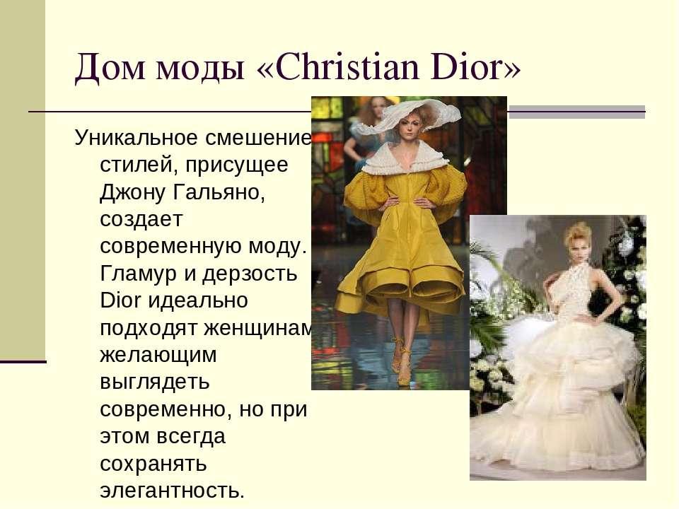 Дом моды «Christian Dior» Уникальное смешение стилей, присущее Джону Гальяно,...
