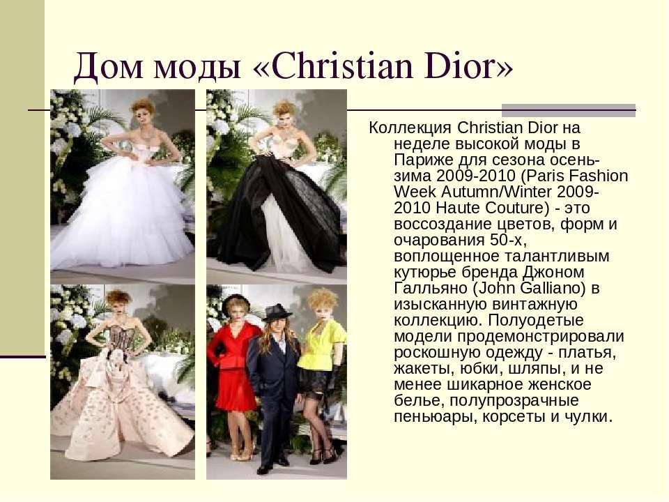 Дом моды «Christian Dior» Коллекция Christian Dior на неделе высокой моды в П...