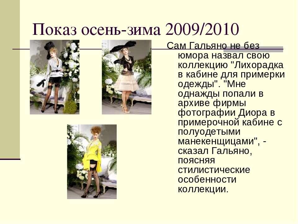 """Показ осень-зима 2009/2010 Сам Гальяно не без юмора назвал свою коллекцию """"Ли..."""