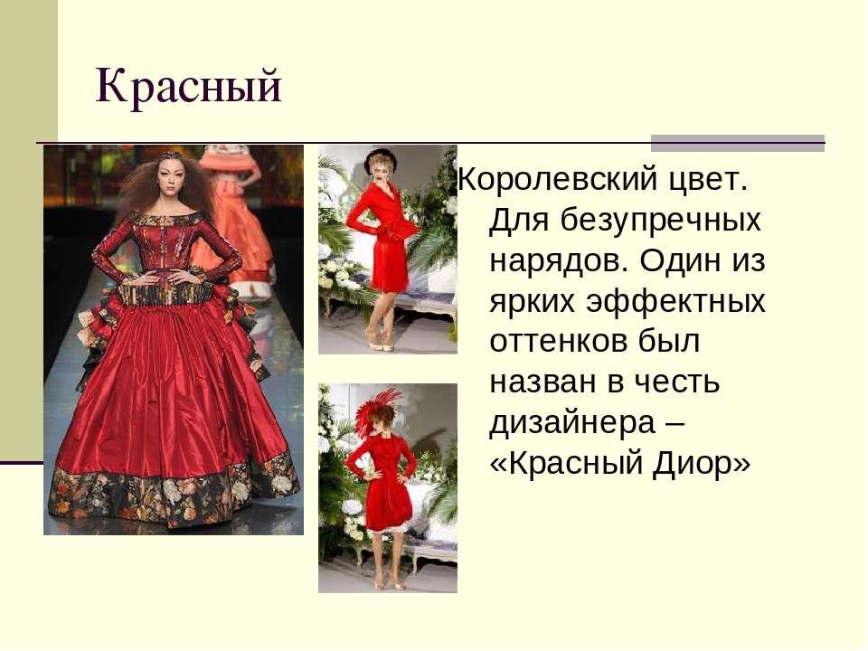 Красный Королевский цвет. Для безупречных нарядов. Один из ярких эффектных от...