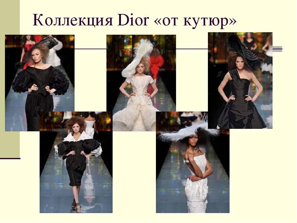 Коллекция Dior «от кутюр»