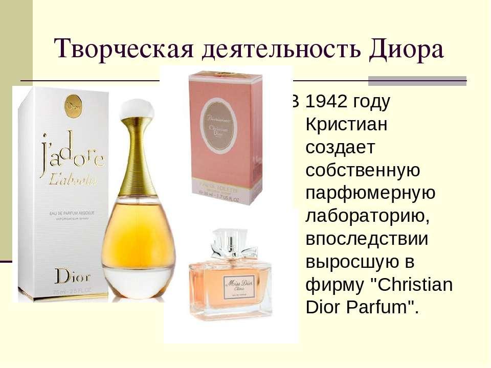 Творческая деятельность Диора В 1942 году Кристиан создает собственную парфюм...