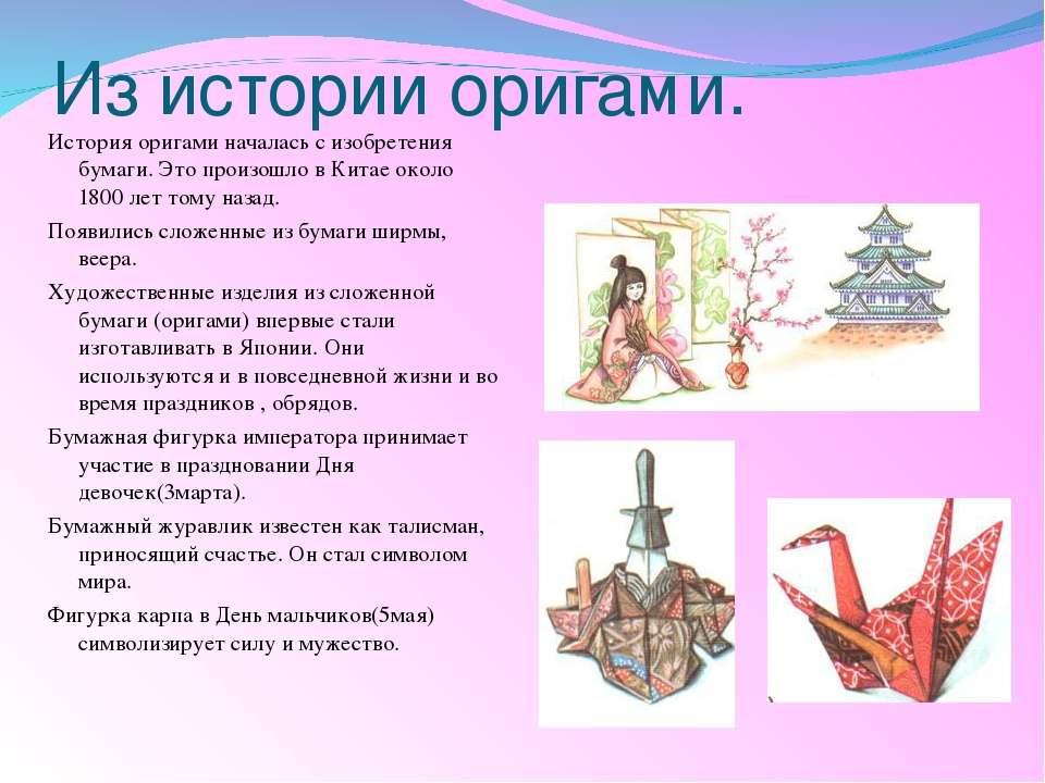 Из истории оригами. История оригами началась с изобретения бумаги. Это произо...