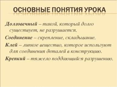 Долговечный– такой, который долго существует, не разрушается. Соединение– с...