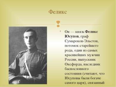Феликс Он— князь Феликс Юсупов, граф Сумароков-Эльстон, потомок старейшего р...