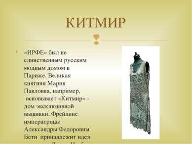 КИТМИР «ИРФЕ» был не единственным русским модным домом в Париже. Великая княг...