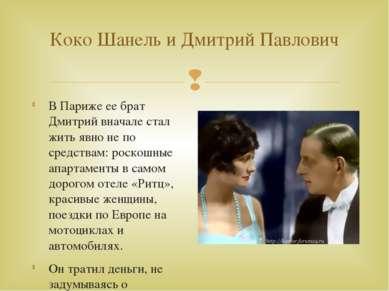 Коко Шанель и Дмитрий Павлович В Париже ее брат Дмитрий вначале стал жить явн...