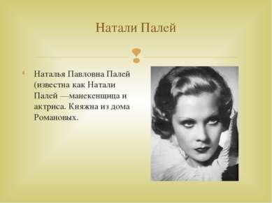 Натали Палей Наталья Павловна Палей (известна как Натали Палей —манекенщица и...